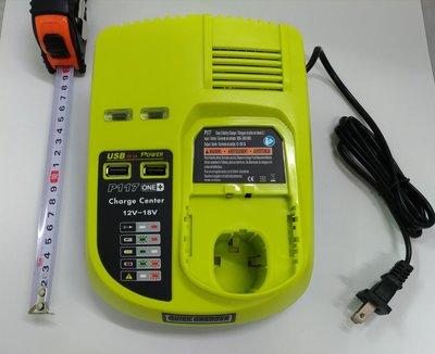充電器 全新 適用 利優比 P108 P117 12v-18V 鋰鎳電通用電池充電器/USB接口(不含電池)