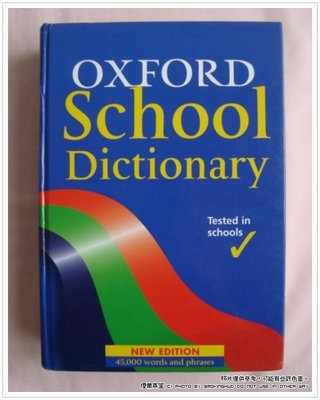 《煙薰書房》OXFORD School Dictionary 牛津學校字典詞典 ~Oxford Dictionaries
