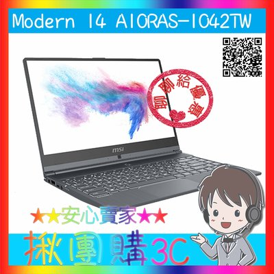 MSI/Modern 14 A10RAS-1042TW/輕薄/筆電/i7-10510U/MX330-2G/創作者/繪圖