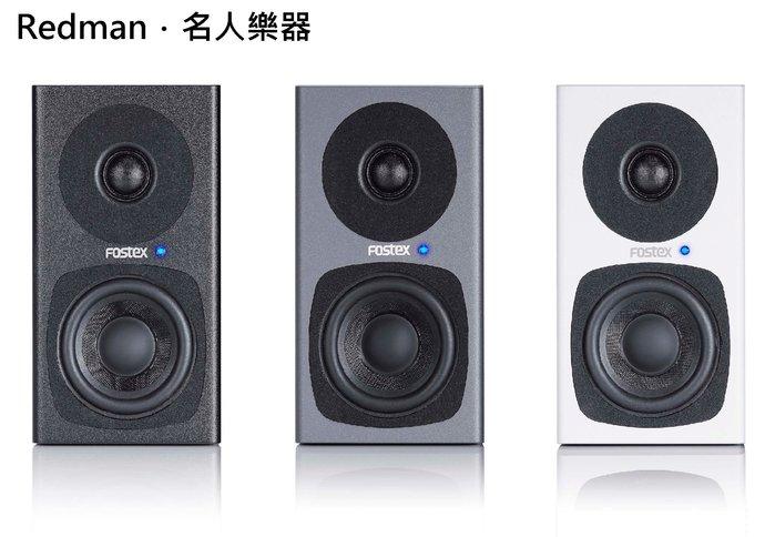 【名人樂器】全新 FOSTEX PM0.3 主動式監聽喇叭(灰) 白色/黑色/灰 共三色