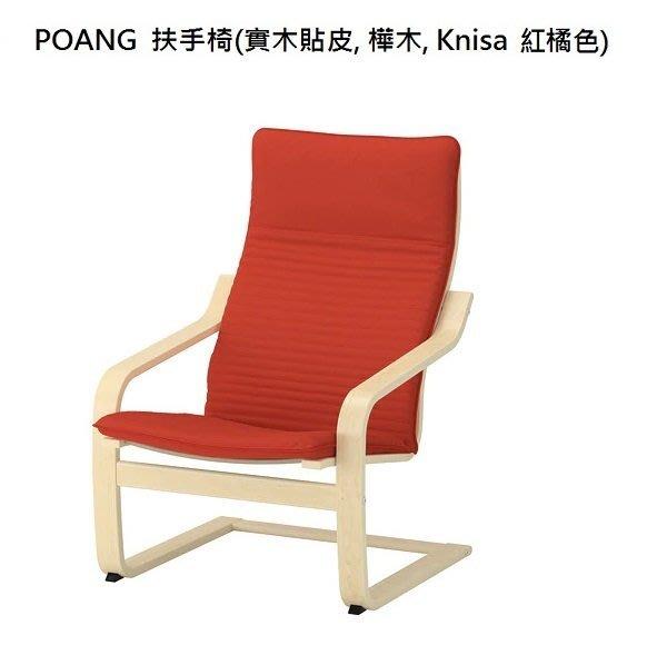 ☆創意生活精品☆ IKEA  POANG 扶手椅(實木貼皮, 樺木, Knisa 紅橘色)需自行組裝