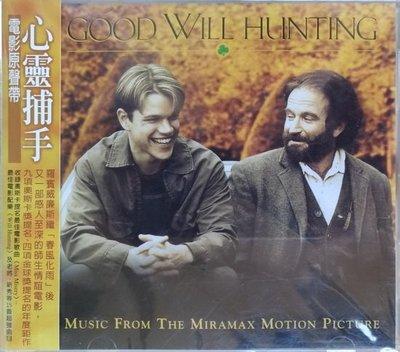 《絕版專賣》心靈捕手 / Good Will Hunting 電影原聲帶 (歐版.側標完整)