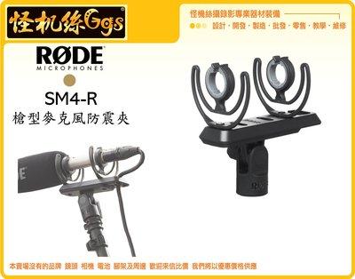 怪機絲 RODE SM4-R 槍型麥克...