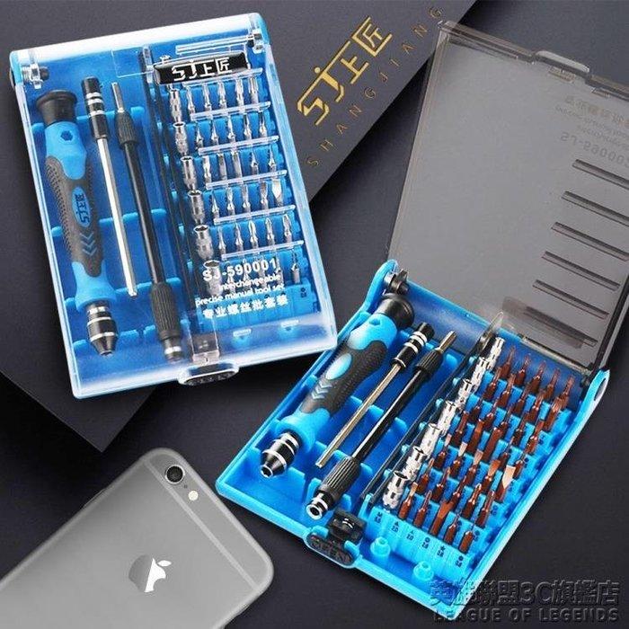 螺絲刀45合1拆機螺絲批 多功能起子組合套裝蘋果手機數碼維修工具