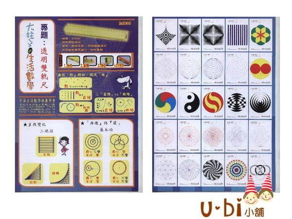 中華生活數學推廣學會【U-bi小舖】線條變變變《學習單50張+雙軌尺+彩色圖例》點→線→面