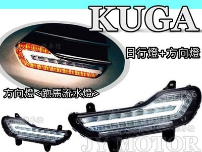 小傑車燈精品--最新 獨家 FORD 福特 KUGA 雙功能 DRL 霧燈 LED 日行燈 晝行燈 流水跑馬 方向燈