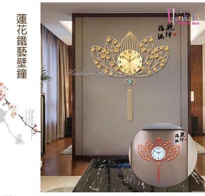 ☆[Hankaro]☆ 歐美流行創意鐵藝鑲鑽蓮花造型鐘擺時鐘
