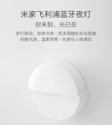 米家飛利浦藍牙夜燈 白色 快速發貨 台灣現貨 官方原裝正品