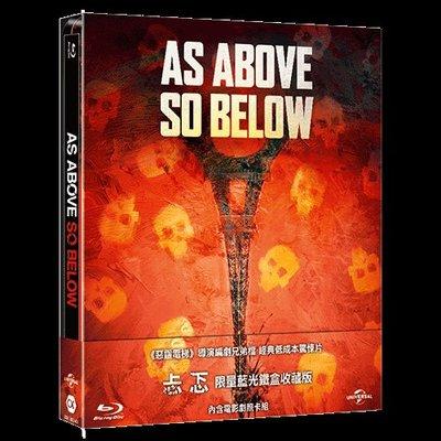 合友唱片 面交 自取 忐忑 限量藍光鐵盒收藏版 As Above, So Below BD