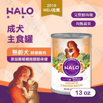 新品 嘿囉 HALO 成犬 主食罐 13oz 全鮮肉 無穀 熟齡犬 狗罐 雞肉 高消化力