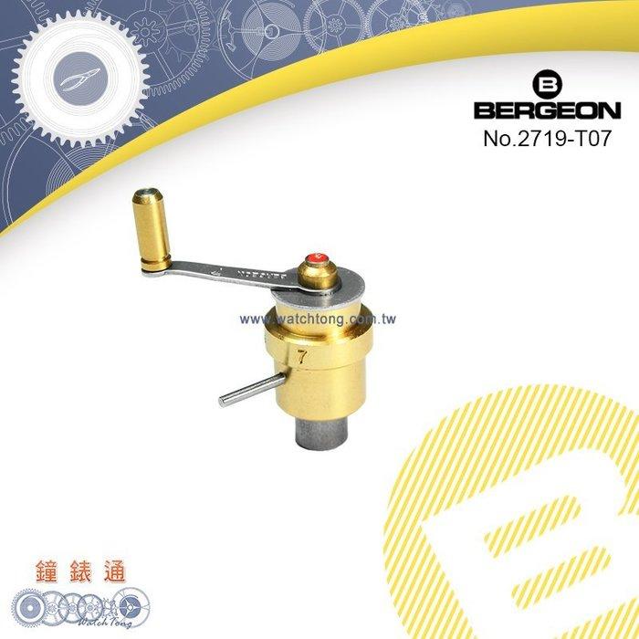 【鐘錶通】B2729-T07《瑞士BERGEON》發條鑰匙 ├機械機芯維修/手錶維修工具/鐘錶工具┤