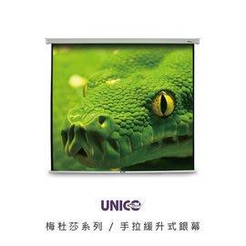 台製豪華型 UNICO 梅杜莎系列90吋 PM-H90 手拉緩升系列布幕 (1:1) 另售M99UWS1