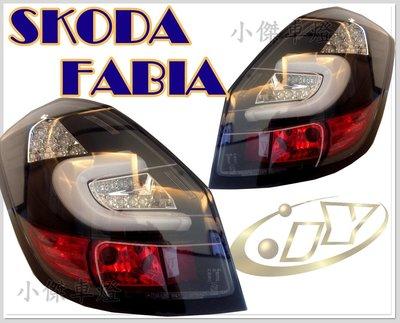 ╣小傑車燈精品╠全新高品質 SKODA FABIA 07 08 09 10 11 12 13 光柱 led 尾燈