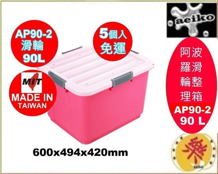 5個入/免運/AP90-2阿波羅滑輪整理箱紅/換季收納/置物箱/衣服收納/AP902/直購價/aeiko樂天生活倉庫