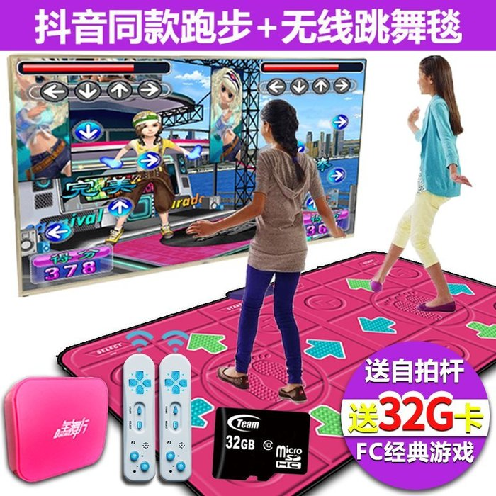 〖起點數碼〗抖音同款跳舞毯雙人PU無線體感游戲跳舞機家用電視接口電腦跑步