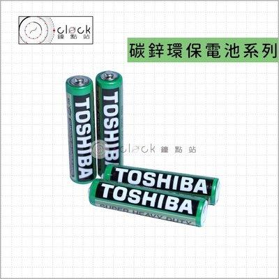 【鐘點站】TOSHIBA 東芝-4號電池4入 / 碳鋅電池 / 乾電池 / 環保電池