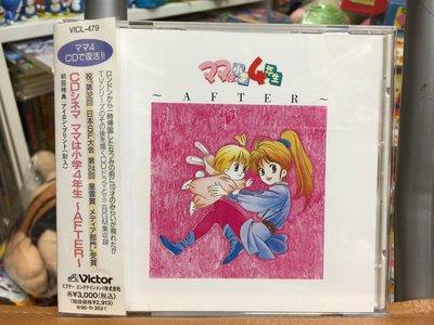 93年版 95年再版 媽媽是小學四年級生 CD 對白 BGM 主題 結尾歌