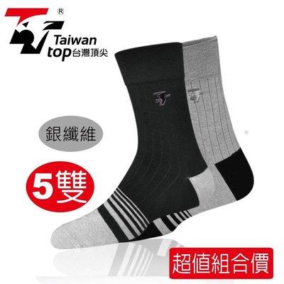 【台灣頂尖】科技除臭襪 抗菌銀纖維襪 紳士襪5雙(出國必備)最吸汗除臭的襪子/運動襪