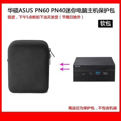 收納盒 收納包 適用于華碩ASUS PN60 PN40迷你電腦MINI PC主機保護包收納盒