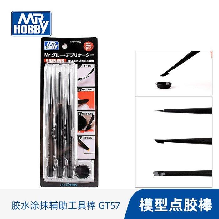 聚吉小屋 #銳界模型 郡士 輔料工具 GT57 膠水涂抹輔助工具棒 模型點膠棒