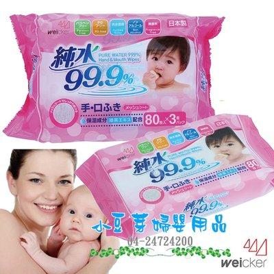 唯可(i-plus) 手口專用濕紙巾 §小豆芽§ 日本製 Weicker 純水99.9%手口專用濕紙巾(3入)