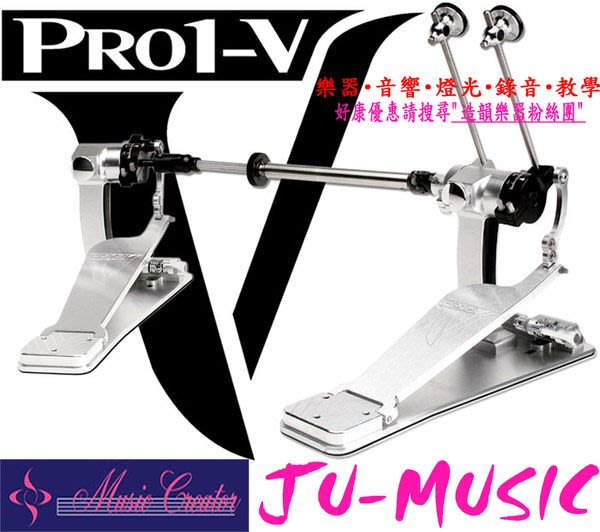 造韻樂器音響- JU-MUSIC - TRICK PRO 1-V 直驅 爵士鼓 電子鼓 雙踏板 (公司貨)