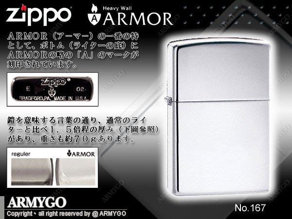 【ARMYGO】ZIPPO原廠打火機-ARMOR鎧甲系列-NO.167 (拋光鏡面)