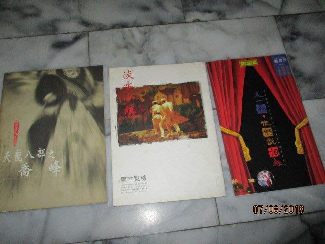 蔡琴......張雨生 果陀劇場音樂劇..淡水小鎮...3本......早期