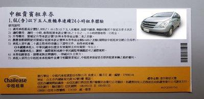 持1.6L中租租車券租Hyundai-Starex2.5不分平假日,取車刷1900元