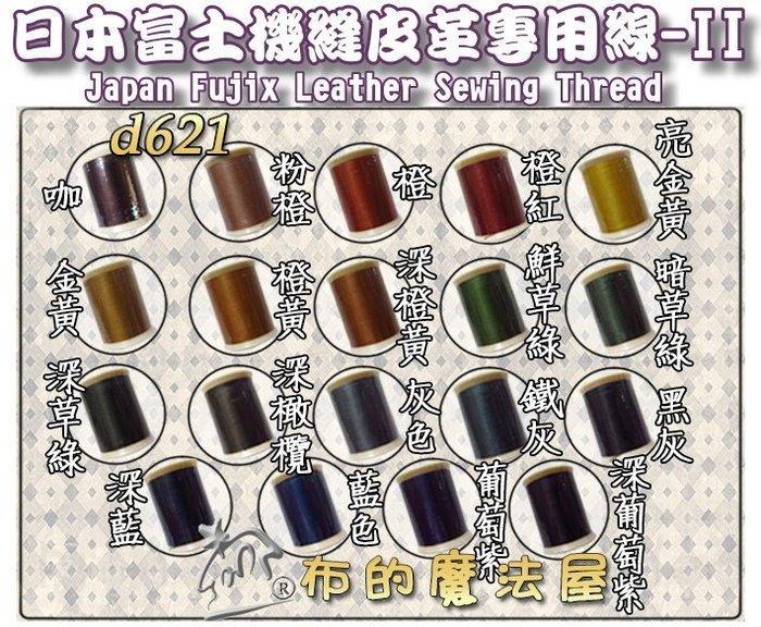 【布的魔法屋】d621-II系列日本進口富士皮革線(機縫皮革專用線,拼布機縫線手縫線,口金線提把縫線,FUJIX皮革線)