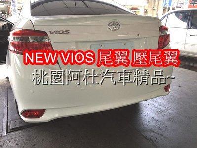 桃園阿杜汽車精品 2014 16 NEW VIOS 尾翼 含烤漆 免費安裝