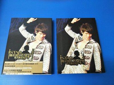 楊宗緯  星空傳奇演唱會2CD+悠遊卡貼2款 +36頁精彩寫真書