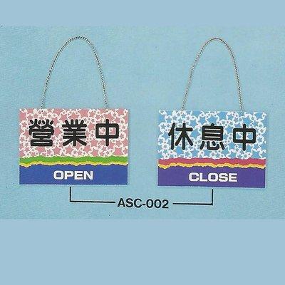 ASC-002 營業中 15cm x 23cm 彩色吊牌 彩色吊牌 標語牌 標誌牌 貼牌 指示牌 警示牌 指標