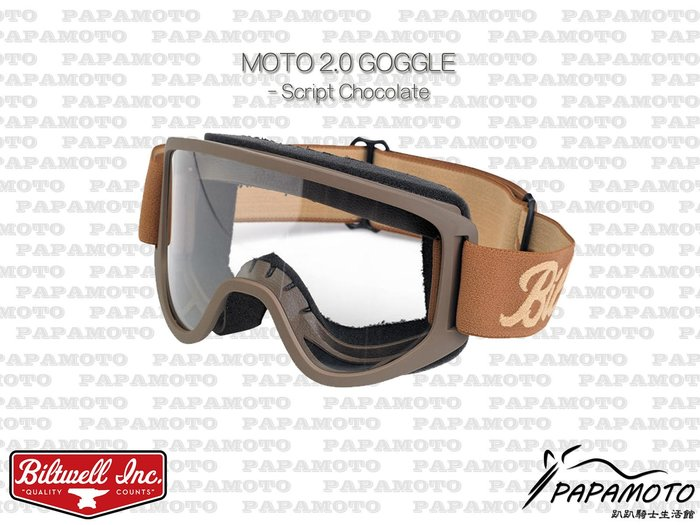 Biltwell - MOTO 2.0 GOGGLE 復古風鏡 (咖啡) (護目鏡 防風鏡 飛行鏡 山車帽 樂高帽