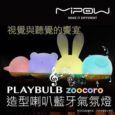 MIPOW 造型 喇叭 藍牙 App ...