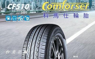 科馬仕 Comforser CF510 205/60/16 特價1800 SX608 SP9 MA651 ES32 R1