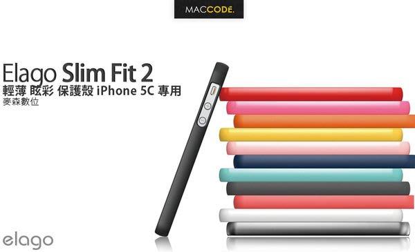 Elago Slim Fit 2 眩彩 保護殼 iPhone 5C 專用 8色 公司貨 贈保護貼 全新 含稅 免運