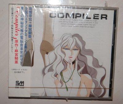 麻宮騎亞-COMPILER 電腦少女 歌曲集 日版全新未拆封 絕版專輯