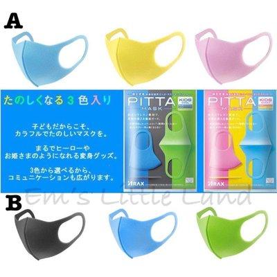 Ems little land~日本製Pitta Mask兒童款3-9歲口罩(三入).含稅. 台中市