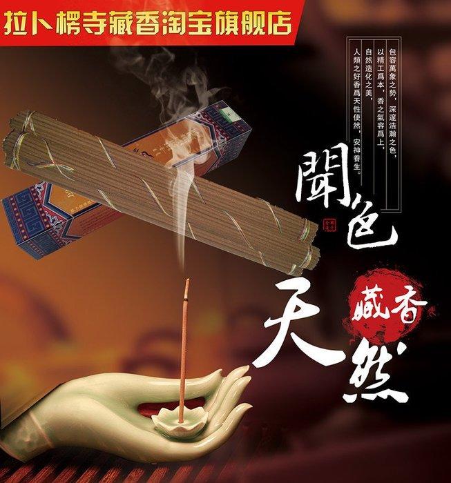 東大門平價鋪  純天然拉卜楞寺藏香安神助眠供佛檀香,西藏純手工臥香線香家用