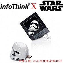 【A Shop】InfoThink STARWARS星際大戰 白兵夜燈隨身碟32GB