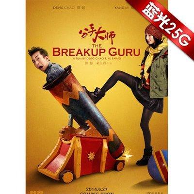 【藍光電影】分手大師 高清版 The Breakup Guru(暫時不是正式版本的,要求高的慎購) 61-053