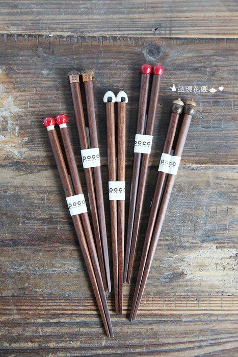 發現花園 日本選物~日本製 趣味 筷子 - 小孩款~蘑菇/ 房子/ 飯糰/ 蘋果/ 栗子