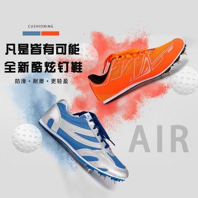 釘鞋男女田徑釘鞋短釘跑步蘇炳添學生定做跑步鞋輕便運動透氣