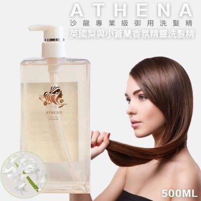 【現貨】ATHENA英國梨與小蒼蘭香氛精靈洗髮精 500ml