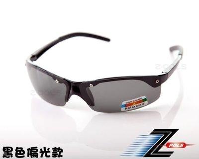 【Z-POLS專業頂級款】帥氣100% Polarized寶麗來偏光抗UV400太陽眼鏡,首推新上市!
