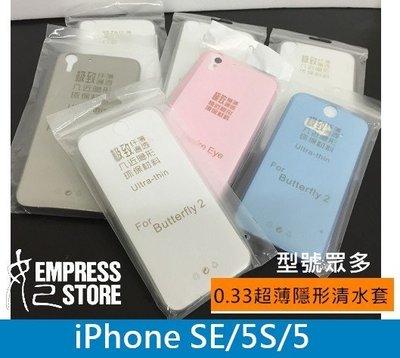 【妃小舖】超薄 iPhone SE/5S/5 0.33mm 隱形/透明 防撞 TPU 清水套/軟套/保護套/手機套