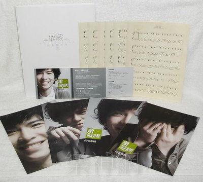 (Reminisce 星光幫 Star! )蕭敬騰Jam Hsiao-「首張同名專輯」預購禮【寫真鋼琴譜】(贈 預購單)