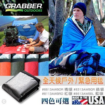 【EMS軍】Grabber Space All Weather Blanket 戶外/緊急求生毯