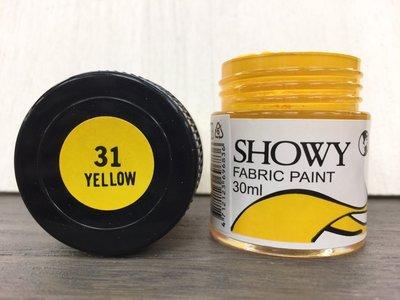 藝城美術►SHOWY棉布繪畫染料 T-shirt 專用繪布顏料 染料 #31 黃色